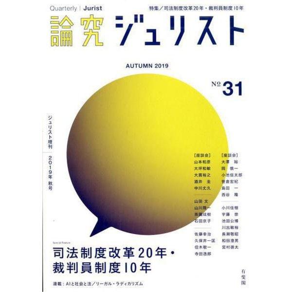 論究ジュリスト 2019年秋号(31号) [ムックその他]