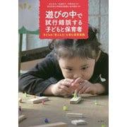 遊びの中で試行錯誤する子どもと保育者-子どもの「考える力」を育む保育実践 [単行本]