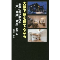 大阪で家を建てるなら-家の性能が家族の「命」「健康」「財産」を守る [新書]