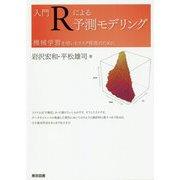 入門Rによる予測モデリング-機械学習を用いたリスク管理のために [単行本]