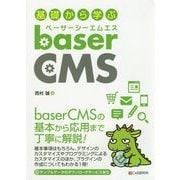 基礎から学ぶbaserCMS [単行本]