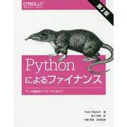 Pythonによるファイナンス 第2版-データ駆動型アプローチに向けて [単行本]