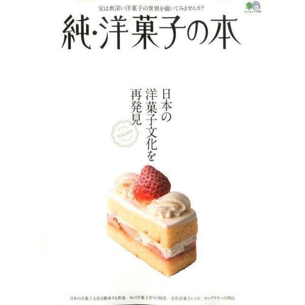 純・洋菓子の本 [ムック・その他]