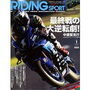 RIDING SPORT (ライディングスポーツ) 2020年 01月号 [雑誌]