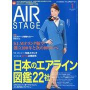 AIR STAGE (エア ステージ) 2020年 01月号 [雑誌]