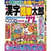 漢字簡単太郎 2020年 01月号 [雑誌]