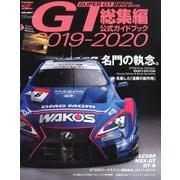 2019-2020スーパーGT公式ガイド 増刊オートスポーツ 2019年 12/25号 [雑誌]