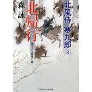 北風侍 寒九郎3(二見時代小説文庫-北風侍 寒九郎<3>) [文庫]