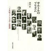 サルトルのプリズム-二十世紀フランス文学・思想論 [単行本]