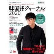 韓国語ジャーナル 2020(アルク地球人ムック) [ムックその他]