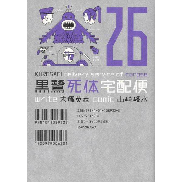 黒鷺死体宅配便 (26)(角川コミックス・エース) [コミック]