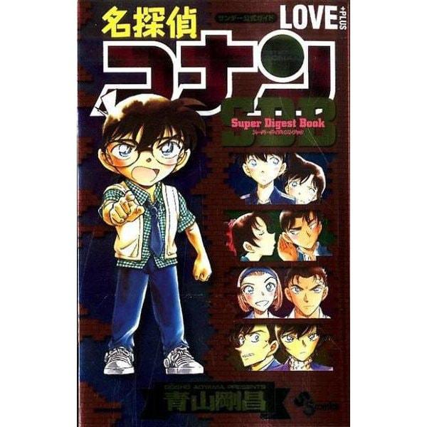 名探偵コナン LOVE PLUS SDB(スーパーダイジェストブック)(少年サンデーコミックス) [コミック]