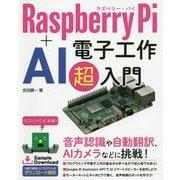 Raspberry Pi + AI 電子工作超入門 [単行本]