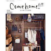 Come home! vol.58(私のカントリー別冊) [ムックその他]