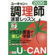 2020年版 ユーキャンの調理師 速習レッスン 2020年版 (ユーキャンの資格試験シリーズ) [単行本]