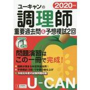 2020年版 ユーキャンの調理師 重要過去問&予想模試2回 2020年版 (ユーキャンの資格試験シリーズ) [単行本]