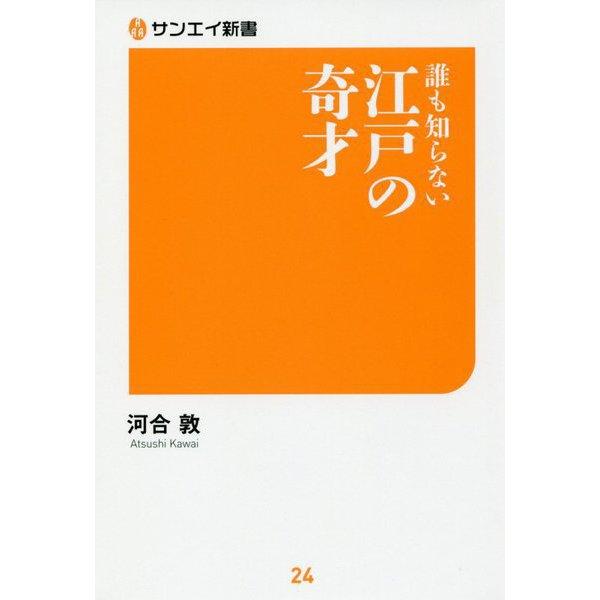 誰も知らない江戸の奇才(サンエイ新書) [単行本]