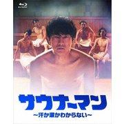 サウナーマン ~汗か涙かわからない~ Blu-ray BOX