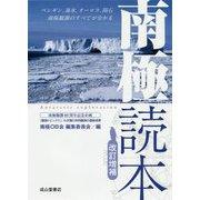 南極読本 改訂増補-ペンギン、海氷、オーロラ、隕石、南極観測のすべてが分かる [単行本]