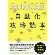 AutoCAD自動化攻略読本 [単行本]