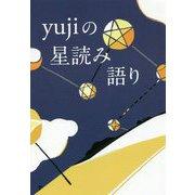 yujiの星読み語り [単行本]
