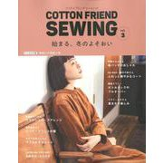 COTTON FRIEND SEWING vol.3 [ムックその他]