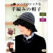 シニアのシックな手編みの帽子 [ムックその他]