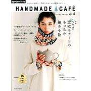 HANDMADE CAFE ハンドメイドカフェvol.4 特集 かぎ針で編む 北欧モチーフのあったか編み小物 (アサヒオリジナル) [ムックその他]