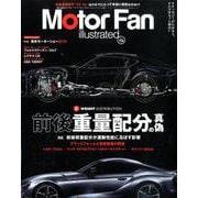 MOTOR FAN illustrated - モーターファンイラストレーテッド - Vol.158 [ムックその他]