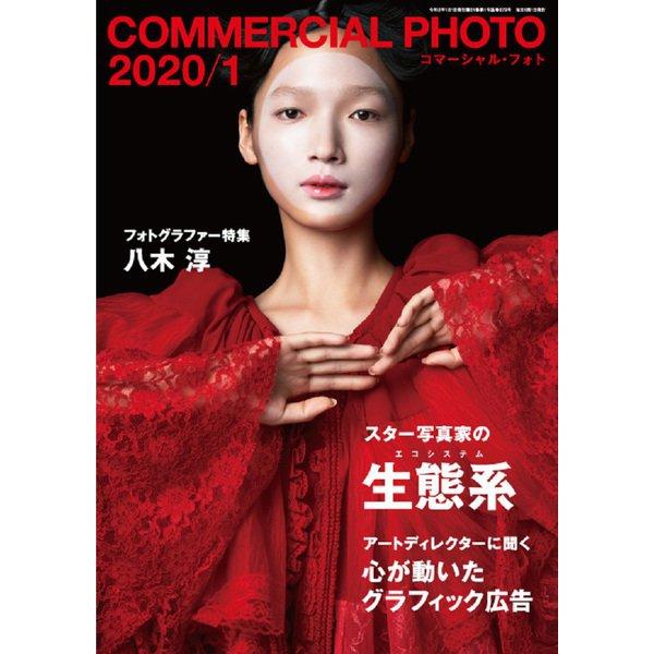 COMMERCIAL PHOTO (コマーシャル・フォト) 2020年 01月号 [雑誌]