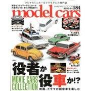 model cars (モデルカーズ) 2020年 01月号 [雑誌]
