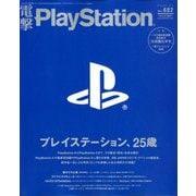 電撃PlayStation(プレイステーション) 2020年 01月号 [雑誌]