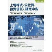 上場株式・公社債・投資信託と確定申告〈令和元年版〉 [単行本]