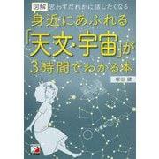図解 身近にあふれる「天文・宇宙」が3時間でわかる本(アスカビジネス) [単行本]