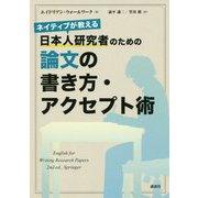 ネイティブが教える日本人研究者のための論文の書き方・アクセプト術 [単行本]