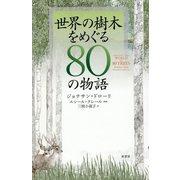 世界の樹木をめぐる80の物語 [単行本]