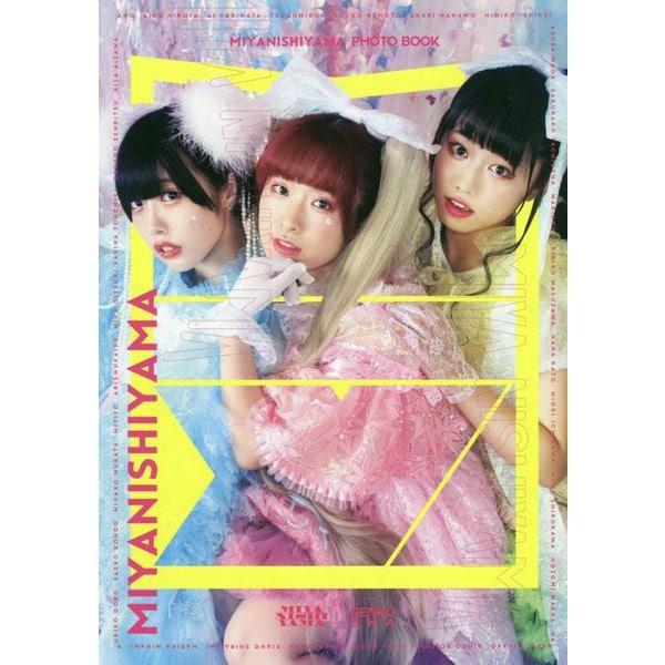 MIYANISHIYAMA PHOTO BOOK―100万回のかわいい!!! [単行本]