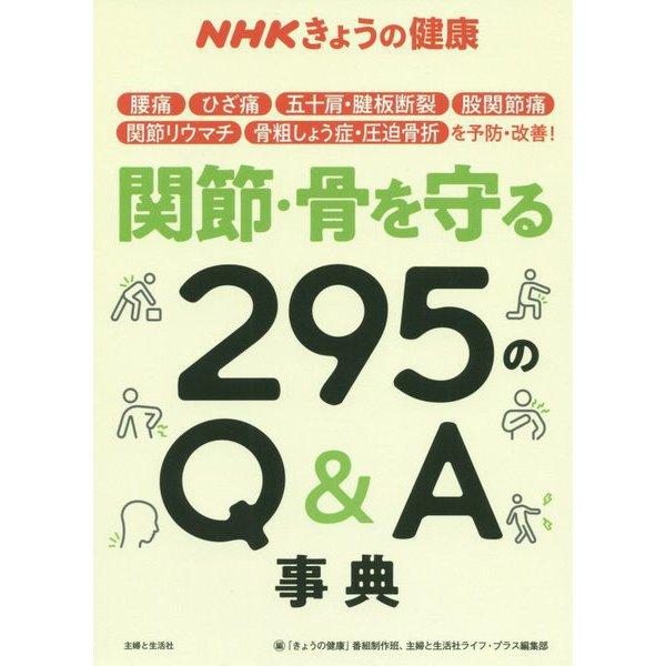 NHKきょうの健康 関節・骨を守る295のQ&A事典 [単行本]