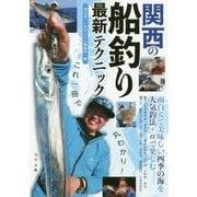 これ一冊で丸わかり!関西の船釣り最新テクニック [単行本]
