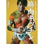レスラーYAMATOの筋肉キッチン [単行本]