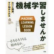 わりと簡単、すぐ始められる 機械学習しませんか [ムックその他]