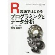 R言語ではじめる プログラミングとデータ分析 [単行本]