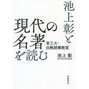 池上彰と現代の名著を読む-東工大・白熱読書教室 [単行本]