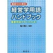 最新500項目経営学用語ハンドブック-重要用語がすぐわかる! [単行本]