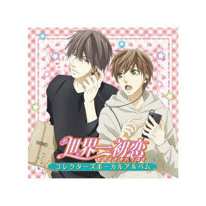 『世界一初恋』コレクターズボーカルアルバム