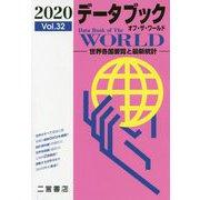 データブック オブ・ザ・ワールド 2020<2020 Vo.32>-世界各国要覧と最新統計 [単行本]