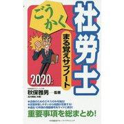 ごうかく社労士まる覚えサブノート〈2020年版〉 [単行本]