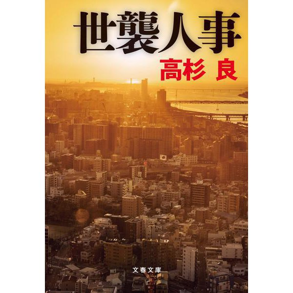 世襲人事(文春文庫) [文庫]