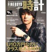 FINEBOYS+plus 時計 vol.17 [ムックその他]