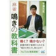 麻雀 鳴きの教科書(マイナビ麻雀BOOKS) [単行本]